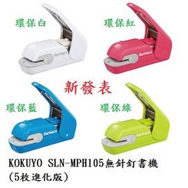 KOKUYO  SLN~MPH105系列 無針訂書機^(新發表美痕裝訂版^)