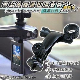 破盤王 台南~行車記錄器~後視鏡扣環式支架 後視鏡支架~長軸↘129元~大通 PX~DV2