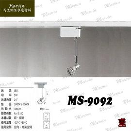 LED投射軌道燈 5w MS~9092 MR16  ~室內商業空間 咖啡廳 餐廳 展覽