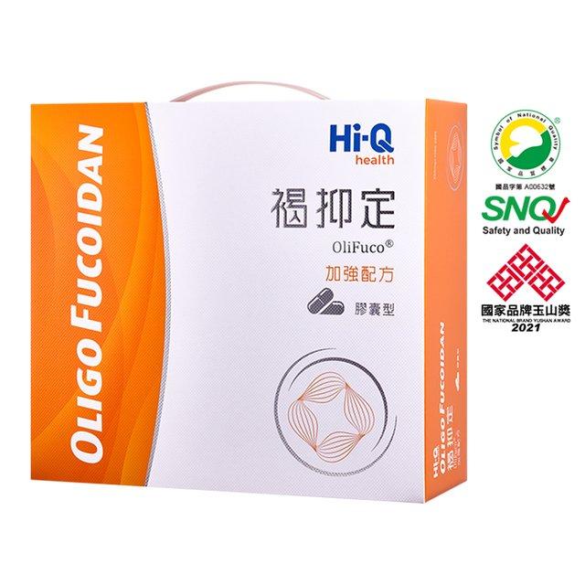 HI~Q褐抑定加強配方OLIGO FUCOIDAN 原藻寡醣  褐藻醣膠 膠囊60粒 賣場