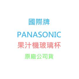 【國際牌】《PANASONIC》台灣松下◆果汁機玻璃杯◆型號:MX-GX1561/MX-GX1551◆550元果汁杯