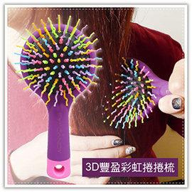 【Q禮品】A2361 韓系鏡子彩虹按摩梳/3D豐盈捲捲梳/球型按摩梳/神器梳/魔法彩虹梳/氣墊梳/捲髮梳/頭皮按摩梳