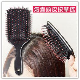 【Q禮品】B2362 氣囊頭皮按摩梳/寬齒美髮按摩梳/氣囊保健按摩大板梳/頭皮保養/神梳/大S推薦