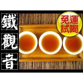 名池茶業㊣㊣㊣極品特色茶~鐵觀音老茶~手採高山茶.龍眼炭焙鐵觀音^(試喝^)熟茶