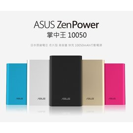 【新Power】ASUS NEW Zenpower行動電源 (10500) 多色可選 ~ 送USB LED隨身燈