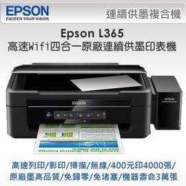 ~胖虎耗材~EPSON L365 高速Wifi四合一 連續供墨印表機