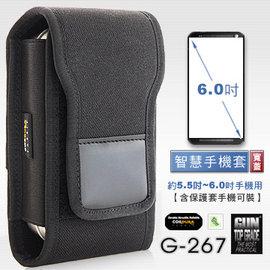 GUN 寬蓋智慧型手機套/約5.5~6.0吋螢幕手機用.含外加保護套(殼).手機殼.腰包.手機袋_ G-267