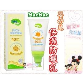 麗嬰兒童玩具館~Nac Nac嬰幼兒保濕防曬乳(50G) SPF40 PA++ 真空壓頭好按壓!新上市!