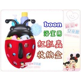 麗嬰兒童玩具館~美國知名幼兒產品品牌boon-紅瓢蟲-排水功能良好的浴室用收納盒