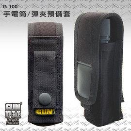 GUN TOP GRADE手電筒/預備彈夾套.腰包.掛包.工具包.小物包.收納包.手機袋.工作腰包.耐磨強韌體型簡便.生活休閒最佳腰包_ G-100