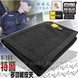 GUN 特警多功能皮夾/零錢包.短夾.休閒皮夾.証件夾.帆布皮夾_ G-198
