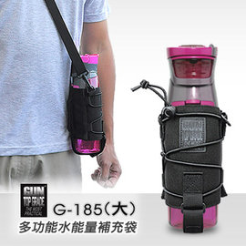 GUN TOP GRADE 多功能水能量補充袋/可肩背.腰掛.水壺套.水壺架_ G-185(大)