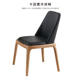 ~UHO~卡茲實木皮椅 餐椅 免 HO16~739~3
