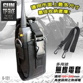 GUN 多功能無線電對講機套(大型)/小3C產品袋.對講機袋.收納袋.手機殼.腰包.手機袋_ G-121