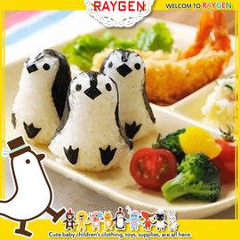 DIY企鵝寶寶超萌飯糰模具 米飯便當【HH婦幼館】