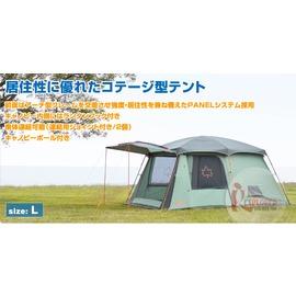 探險家露營帳篷㊣NO.71805016 日本品牌LOGOS PANEL抗風進化系 460AE方盒子天窗帳蓬L 帳棚帳篷