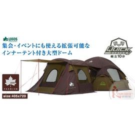 探險家露營帳篷㊣NO.71805513 日本品牌LOGOS Premium 金牌 廣體巨蛋一房一廳 QUICK速立帳篷快速帳棚速搭帳蓬快搭帳