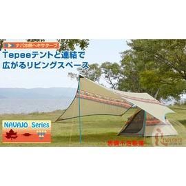探險家露營帳篷㊣NO.71806509 日本品牌LOGOS 印地安天幕帳4.3x5.7m (附營柱)炊事帳棚 可連接 印第安帳篷