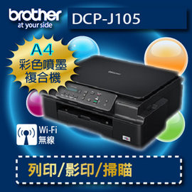 ~ ~兄弟 brother InkBenefit DCP~J105 A4 無線彩色噴墨多