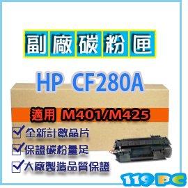HP CF280A 80A 環保相容碳粉匣 黑色 立光 副廠  M401 M425 ~11