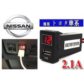 日產NISSAN 預留孔崁入 2.1AUSB車充 電壓 MARCH LIVINA TIDA