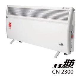 【現貨】Northern 北方 CN-2300 對流式 CN2300 電暖器 8-12坪 房間/浴室兩用 公司貨
