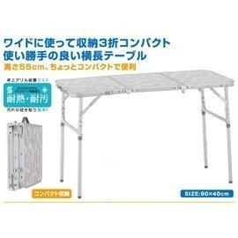大林小草~【73181506 】日本 LOGOS 3FD 9040 折合桌 、摺合桌、摺疊桌、折疊桌