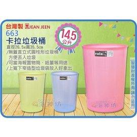 海神坊 製 JEAN YEEN 663 卡拉垃圾桶 透明塑膠桶 資源回收桶 雜物桶 收納桶