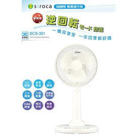 SIROCA  DC節能立式雙向3D擺頭 無線遙控循環渦流扇SCS-301 **免運費 **