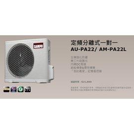 SAMPO 聲寶 定頻 冷專 分離式 AM~PA22L  AU~PA22 冷氣 全機防鏽