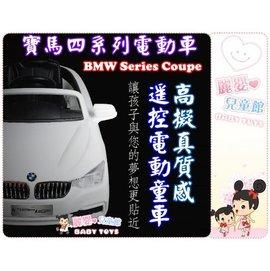 麗嬰兒童玩具館~官方正版授權.BMW Series Coupe-寶馬四系列電動車-遙控電動童車-限時特價