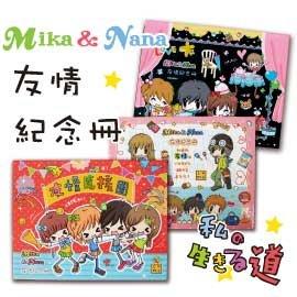 三瑩 SD~36275 Mika  Nana 友情 冊