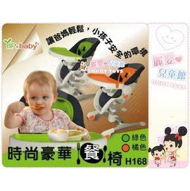 麗嬰兒童玩具館~台製品牌YIP-BABY 時尚豪華餐椅-多功能調整.五點式安全扣.可拆式的餐盤