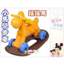 麗嬰兒童玩具館~台製小馬學步車/搖搖馬.可推可搖-是小朋友的最佳玩伴