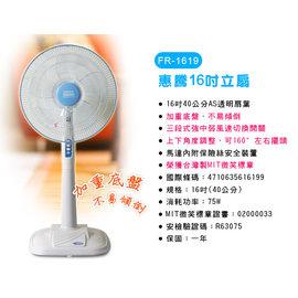 惠騰16吋節能立扇 / 涼風扇 / 電扇 FR-1619 ◤加重底板&台灣製造微笑標章◢