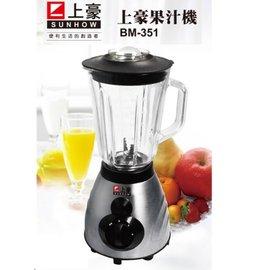『SUNHOW』☆ 上豪1.25L不鏽鋼玻璃杯果汁機 BM-351 **免運費*