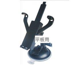 ipad air mini 7吋/10吋 汽車用導航GPS支架/平板車架/吸盤固定架(吸盤-平板用)