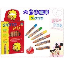 麗嬰兒童玩具館~義大利GIOTTO.美勞教具可水洗木質蠟筆-6色入.附削筆器.防啃咬後蓋