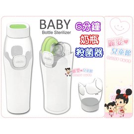 麗嬰兒童玩具館~Acomo 攜帶式紫外線奶瓶殺菌器-6分鐘奶瓶殺菌器.改變傳統消毒鍋的大革命