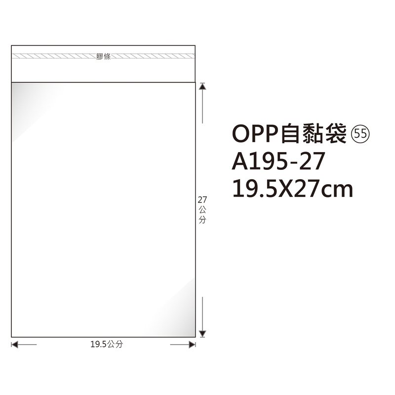 ^(55^)A195~27 OPP自黏袋 19.5^~27cm 100入 包