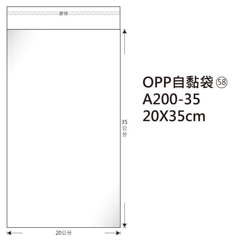 ^(58^)A200~35 OPP自黏袋 20^~35cm 100入 包