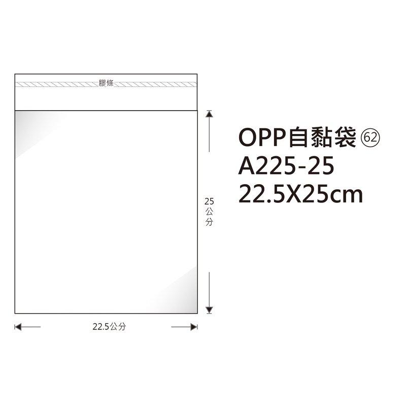 ^(62^)A225~25 OPP自黏袋 22.5^~25cm 100入 包