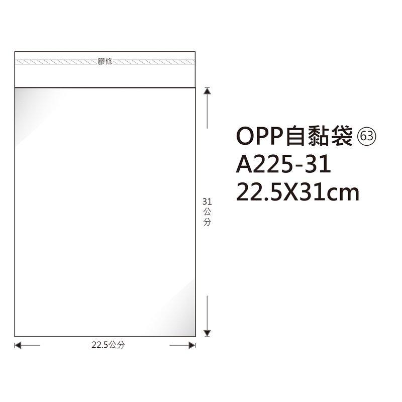 ^(63^)A225~31 OPP自黏袋 22.5^~31cm 100入 包