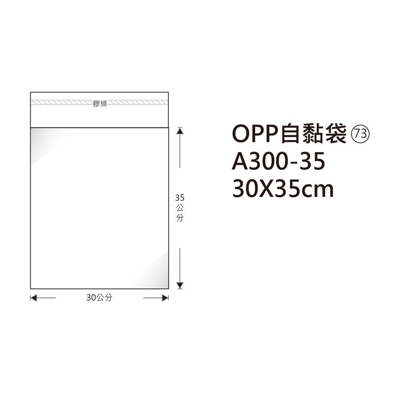 ^(73^)A300~35 OPP自黏袋 30^~35cm 100入 包