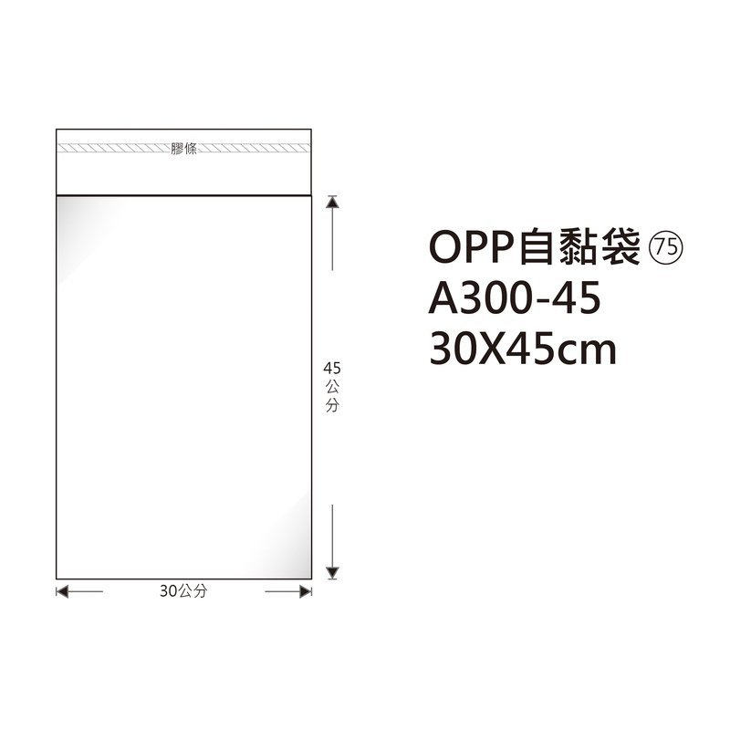 ^(75^)A300~45 OPP自黏袋 30^~45cm 100入 包