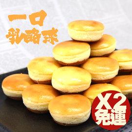 ~老胡賣點心~一口乳酪球^(21顆^)X2盒組~美食部落客 ~