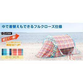 探險家露營帳篷㊣NO.71809010 日本品牌LOGOS 愛麗絲格紋輕鬆拋帳 速搭式 海灘帳 沙灘帳 遊戲帳