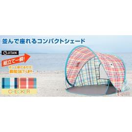 探險家露營帳篷㊣NO.71809011 日本品牌LOGOS 愛麗絲迷你格紋輕鬆拋帳 速搭式 海灘帳 沙灘帳 遊戲帳