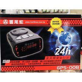 製  ~送天線 三孔擴充座 18個月~響尾蛇GPS~008  ^! 008 GPS衛星定位