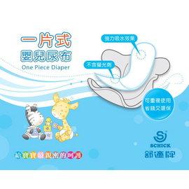 舒適牌一片式嬰兒尿布6入-S(00501)